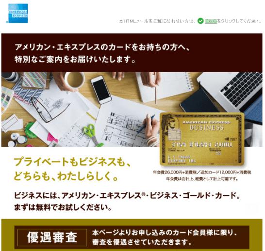 アメックス・ビジネス・ゴールドの優遇キャンペーン