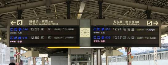こだまの発車時刻の電光掲示板