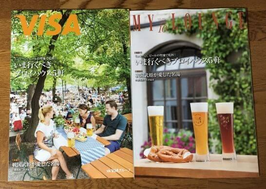 三井住友カードの情報誌VISAとMY LOUNGE