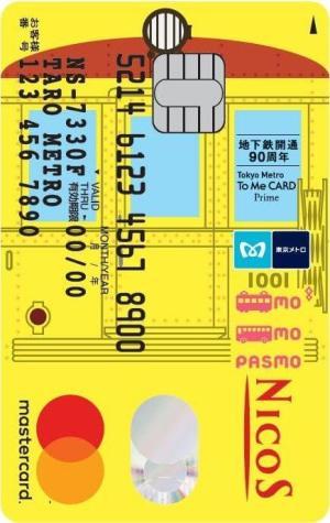 To Me CARD Prime地下鉄開通90周年限定カード(Mastercard)