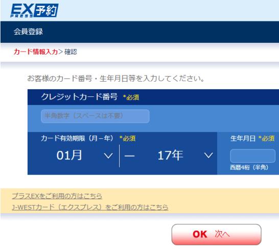 エクスプレス予約の登録画面(クレジットカード情報入力)