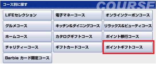 ライフカードの会員サイトのコース別ポイント交換画面