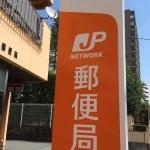 郵便局の看板