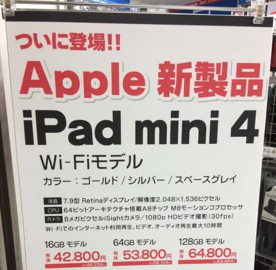 iPad mini 4の看板