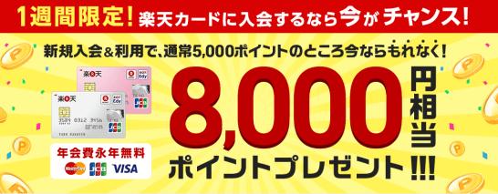 楽天カードの期間限定キャンペーン(2016年5月)