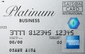 セゾンプラチナ・ビジネス・アメリカン・エキスプレス・カードの旧券面