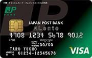 JP BANK VISAカード ALente(アレンテ)
