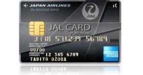 JALアメックス・プラチナ
