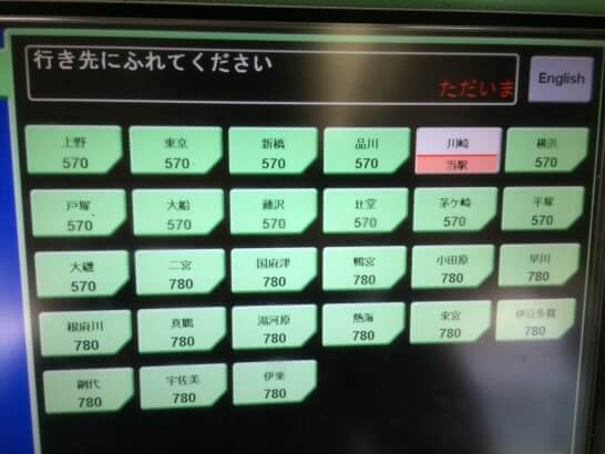 Suicaグリーン券専用の券売機の駅選択画面