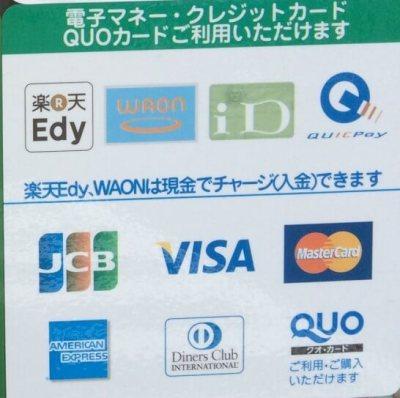 iDが使えるコンビニの支払い方法一覧