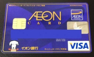 使える 店 カード ワオン