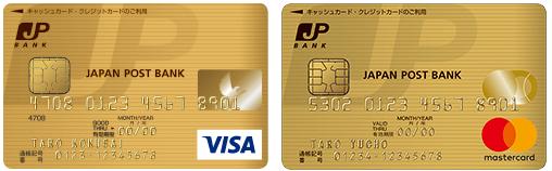 JP BANK カード ゴールド(VISA・Mastercard)