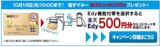 Edy機能付帯のキャンペーン