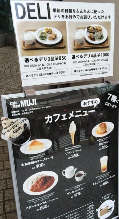 Cafe&Meal MUJI(吉祥寺)のメニュー