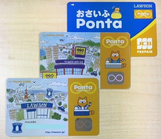 2枚のポンタカードとおさいふPonta