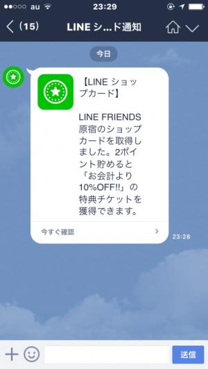 LINEショップカード公式アカウントとの会話