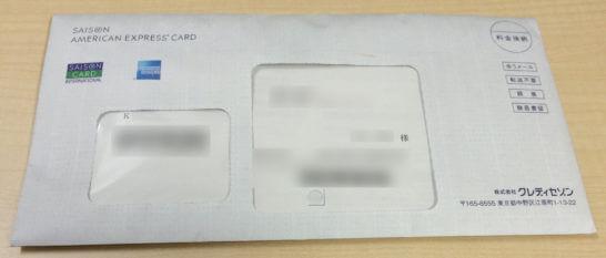 三井ショッピングパークカード《セゾン》の封筒
