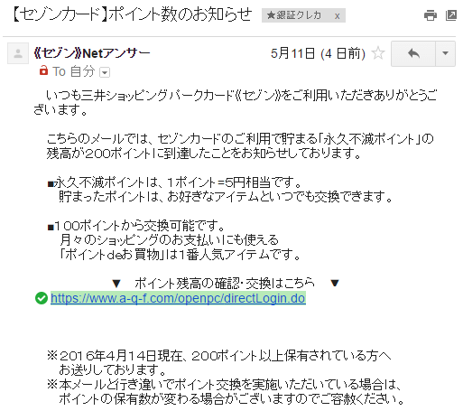 三井ショッピングパークカード《セゾン》のポイント通知