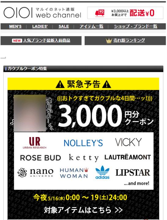 マルイウェブチャネルの3,000円分クーポン
