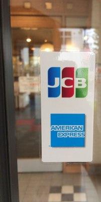 JCBとアメックスのマーク