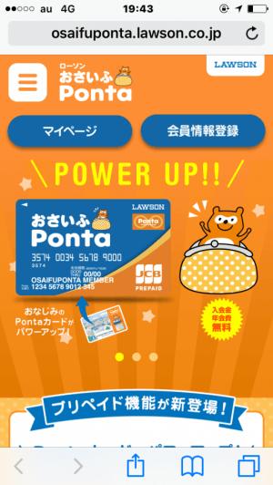 おさいふPontaの会員サイト