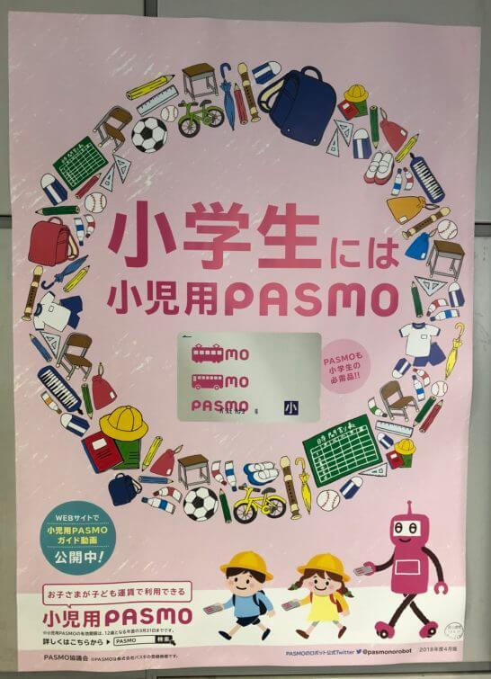 小児用PASMOのポスター