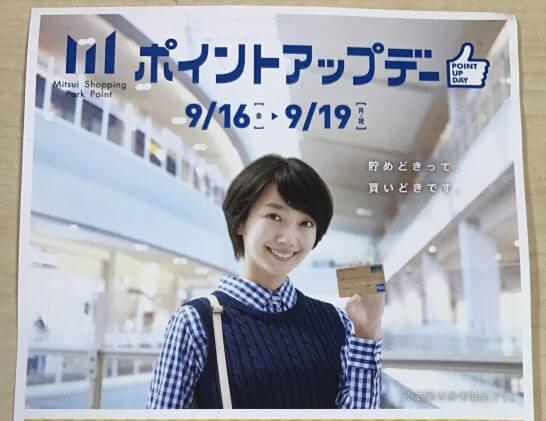 三井ショッピングパークカードセゾンのポイントアップデー