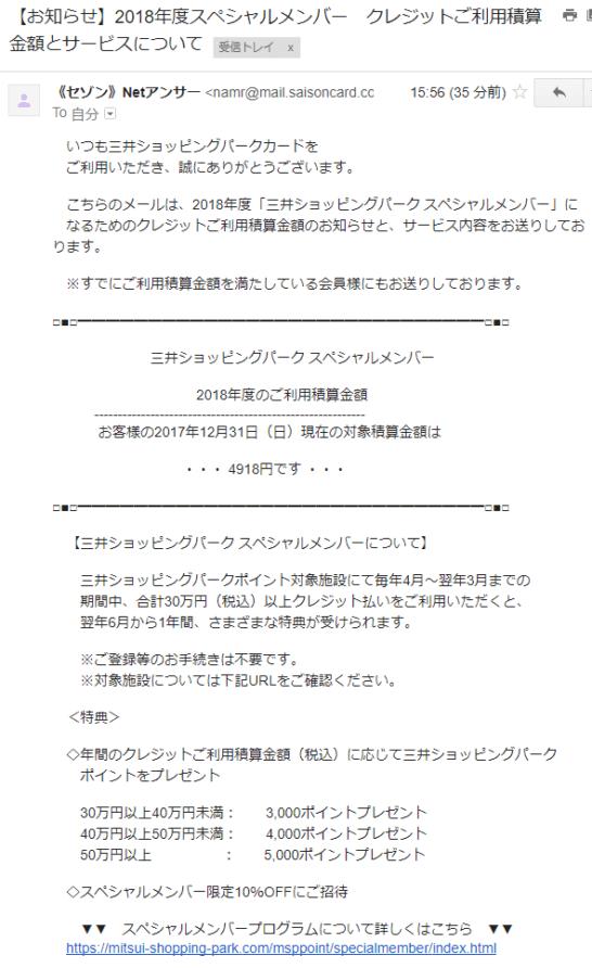 「三井ショッピングパーク スペシャルメンバー」になるためのクレジットご利用積算金額のお知らせ