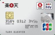 楽天ポイントカード機能付き楽天カード
