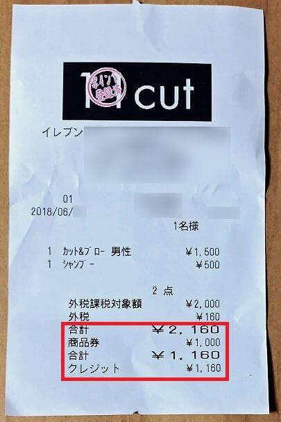 三井アウトレットパークポイント1,000ポイントを利用したレシート