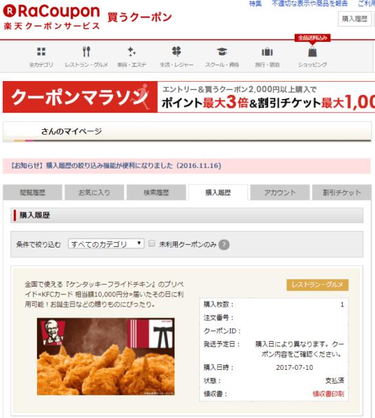 KFCカード(RaCoupon)の購入画面