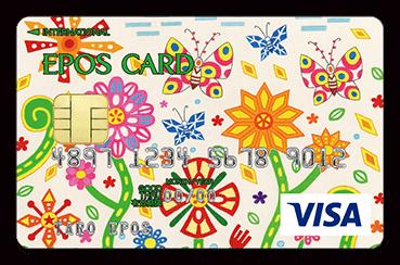 エポスデザインカード(Shining life)