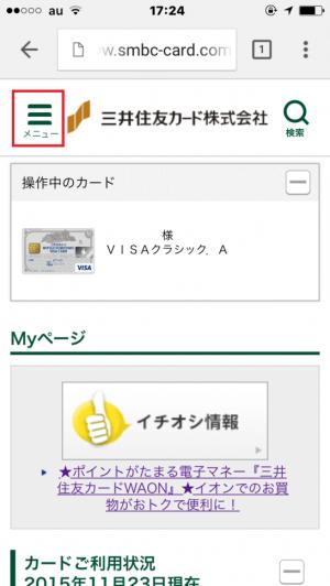 Vpassスマホサイトのトップページ