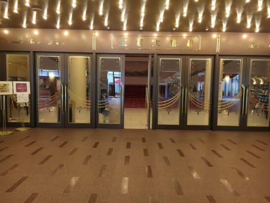 宝塚大劇場
