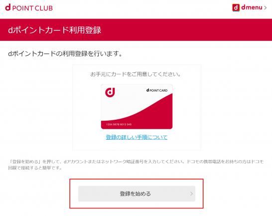 dポイントカード利用登録開始画面