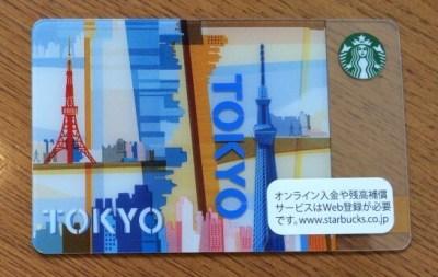 スターバックスカード シティ 東京