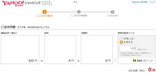 オンライン書店 BOOKFAN(Yahoo!店)でTポイントを利用した画面