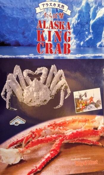 ロイヤルホストのアラスカ天然たらば蟹