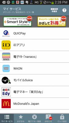 おサイフケータイのQUICPay