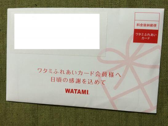 ワタミふれあいカードのバースデープレゼント (2)