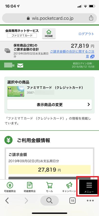 ファミマTカード 会員専用ネットサービス