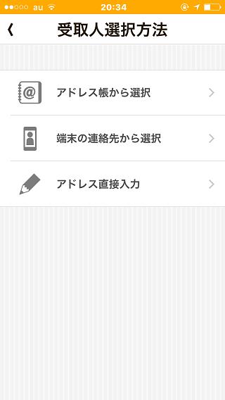楽天銀行のアプリのメルマネ画面