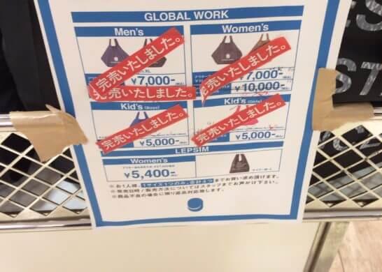 グローバルワークの福袋の売れ行き