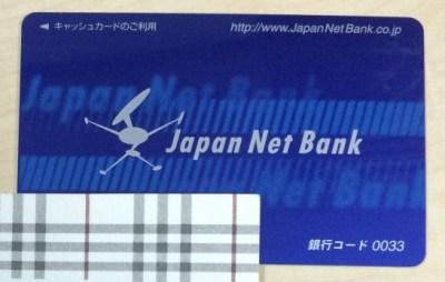 ジャパンネット銀行のキャッシュカード