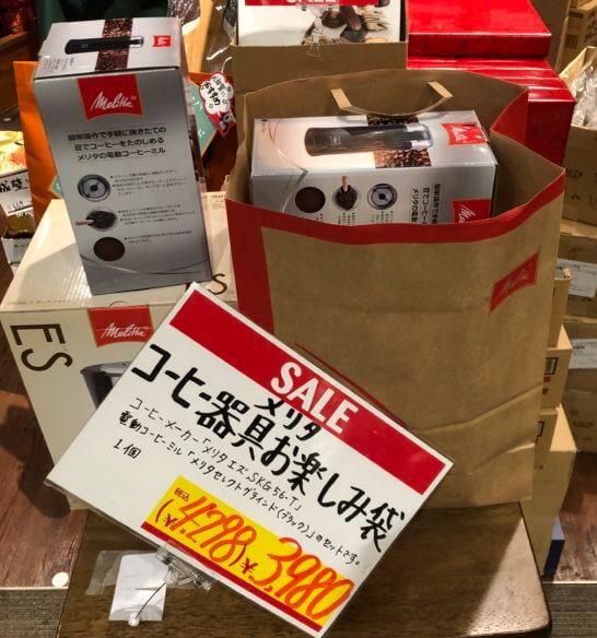 カルディのメリタ コーヒー器具福袋