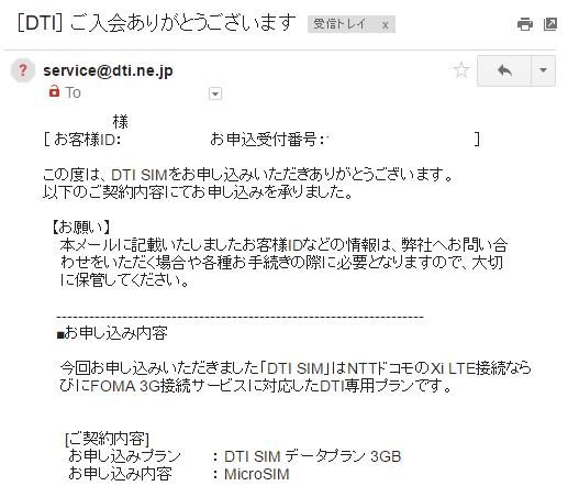 DTIの申込確認メール