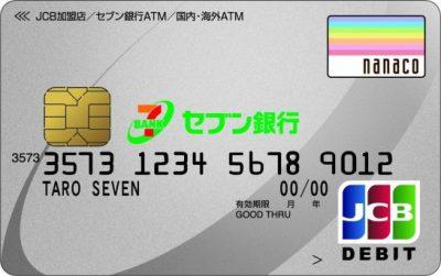 セブン銀行デビット付きキャッシュカード(スタンダード)