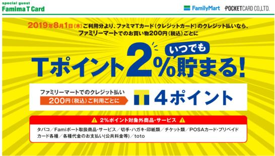 ファミマTカードで2%還元のイラスト