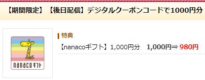 J'sコンシェルのnanacoギフト2%OFFキャンペーン