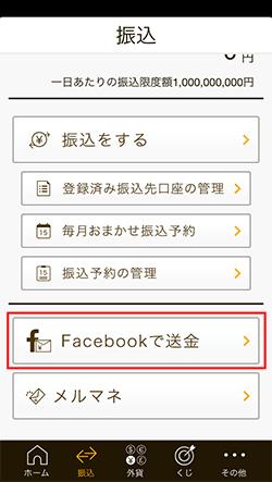 楽天銀行アプリ「Facebookで送金」メニュー